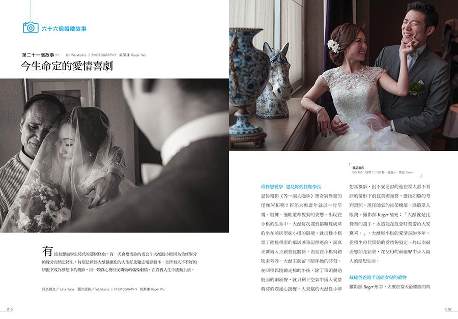 婚禮故事, 台北婚攝, 婚禮攝影, 婚禮記錄, 婚禮紀實, Taipei Wedding photography, 君品酒店, Palais de Chine Hotel Taipei, 婚攝Roger wu